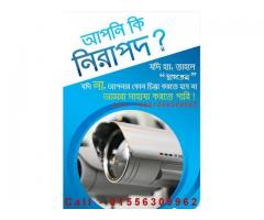 Security System ইন্সটল