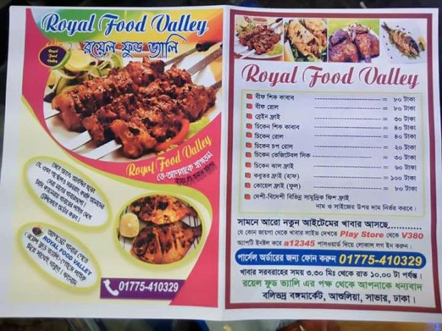 Royal Food Valley - 1/1